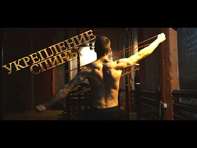 Альтернативные тренировки Силачей Старой Школы: Укрепление спины, восстановление.
