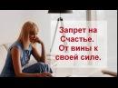Источник счастья: Оксана Солодовникова: Запрет на Счастье. От вины к своей силе