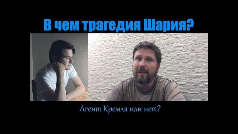 В чем трагедия Анатолия Шария? / Он агент Кремля?