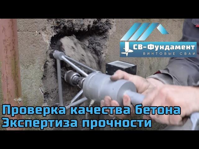 Как выбрать качественный бетон Как проверить его качество Выездная лаборато... rfr ds,hfnm rfx
