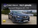Renault Megane new 2016: тест-драйв от Первая передача Украина
