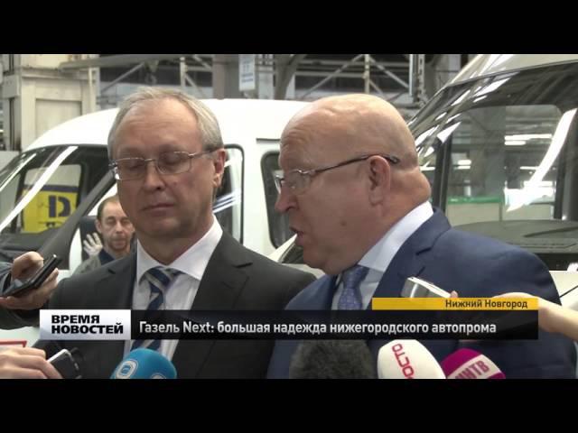 Газель Next - большая надежда нижегородского автопрома