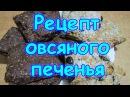 Семья Бровченко. Рецепт вкуснейшего овсяного печенья с медом сахаром. 06.17г.