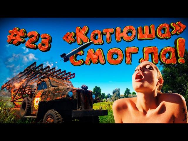 War Thunder 23 (Приколы, фейлы, баги) «Катюша» смогла!