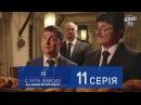 Слуга Народа 2 - От любви до импичмента, 11 серия Сериал 2017 в 4к