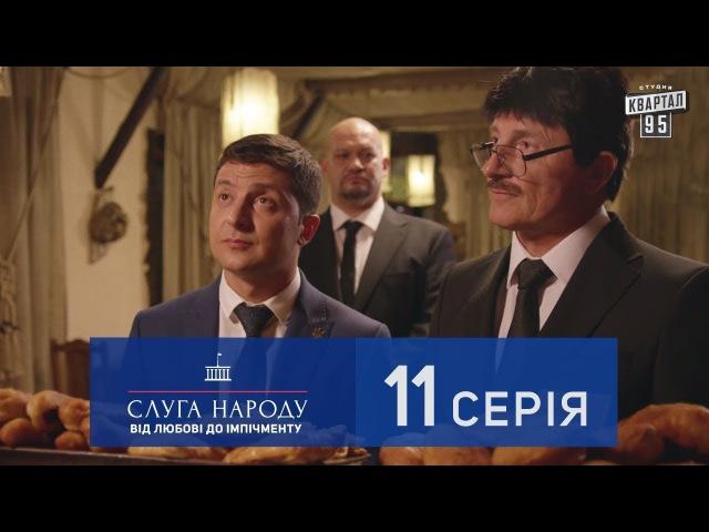 Слуга Народа 2 сезон, 11 серия