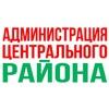 Центральный район города Минска