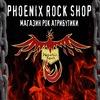 PHOENIX ROCK SHOP рок магазин