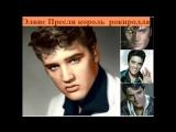 Элвис Пресли король рокнролла