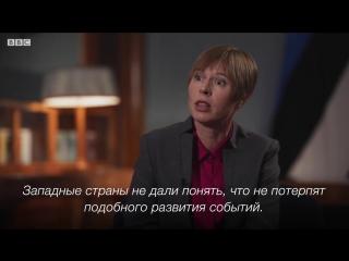 Президент Эстонии - о Путине и примирении России с Западом