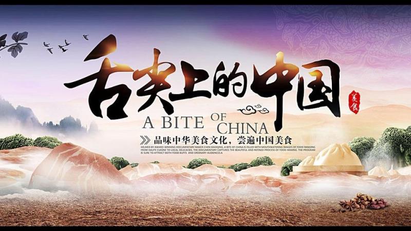 Китай на кончике языка 5-Секреты китайской кухни