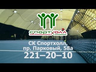 СК Спортхолл, Пермь, Парковый проспект, 58а