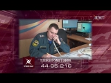 Смотрите прямой эфир с представителем пожарной охраны 7 июня в 18:40