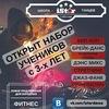 Центр танцев и фитнеса iStar Люберцы/Жулебино
