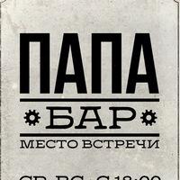 Логотип Папа Бар (Железный Папа)