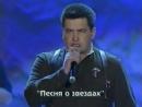 Своя колея - Любэ - Песня о звездах 3
