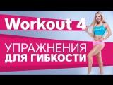 Упражнения для гибкости [Workout | Будь в форме]