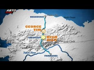 Ледовый путь дальнобойщиков 3 сезон 12 серия из 13. Гонка к финишу / Ice Road Truckers (2009)