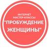 """Интернет мастер-классы """"ПРОБУЖДЕНИЕ ЖЕНЩИНЫ"""""""