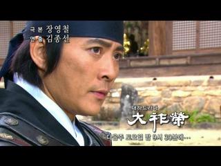 [Сабы Babula / ClubFate] - 026/134 - Тэ Чжоён / Dae Jo Young (2006-2007/Юж.Корея)