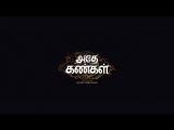 Трейлер Фильма: Любовь Вслепую / Adhe Kangal (2017)