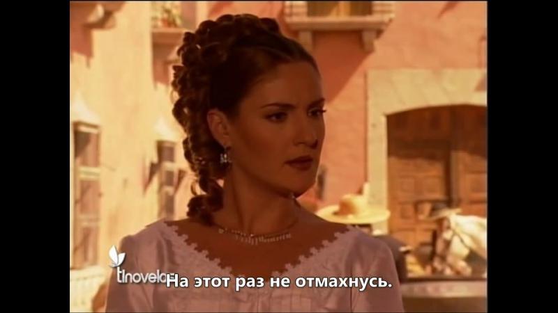 Amor Real / Истинная любовь - 43 серия с рус. субтитрами