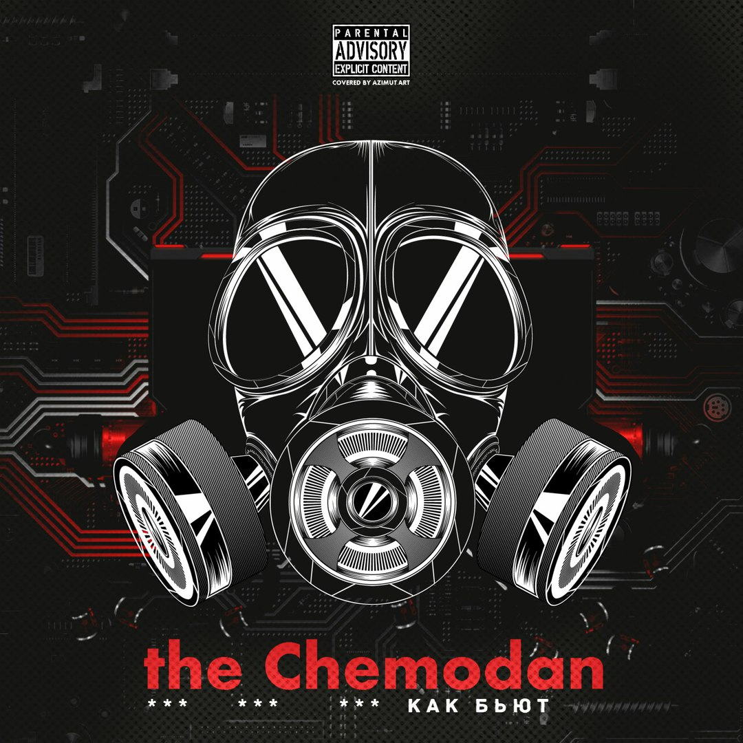 the Chemodan – Как Бьют (2017)