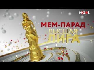 Мем-парад «Высшая Лига» (20.10.17)