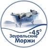 Зауральские Моржи - 45 °