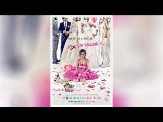 Ещё три свадьбы (2013) | Tres bodas de m