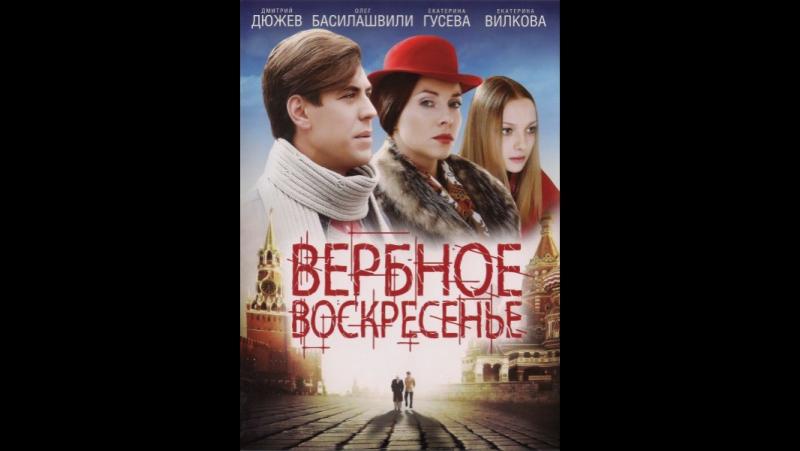 Вербное воскресенье 1-8 серия (2010)