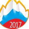 """Международный форум """"Доброволец России 2017"""""""