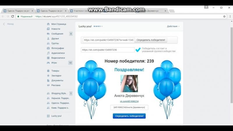 №46 Победитель конкурса за репост( 100 руб) 19.03.17-Анюта Деревенчук
