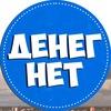 Денег Нет | Новосибирск [отдам даром, обмен]