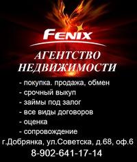 Агентство недвижимости fenix ВКонтакте Агентство недвижимости quot fenix quot