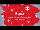 С Новым Годом, Вика!