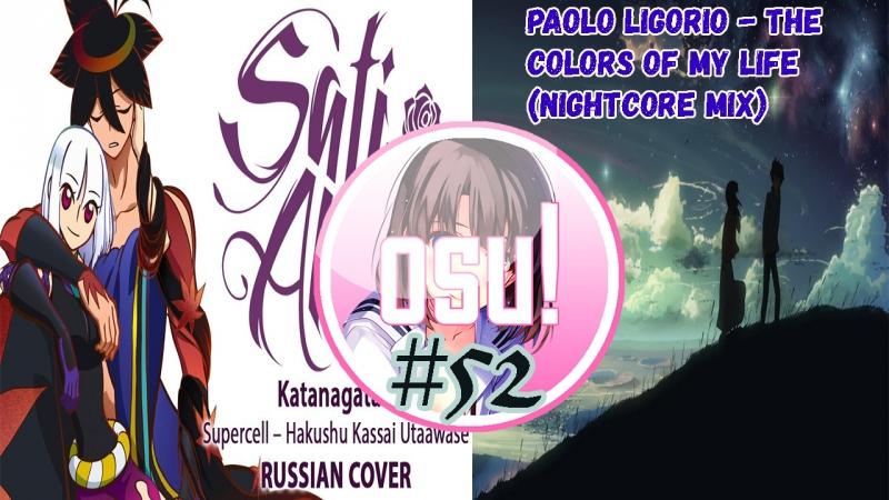 Osu! - Sati Akura - Hakushu kassai utaawase {DT,SD,HR,HD} [Normal] Paolo Ligorio - The Colors Of My Life (Nightcore Mix) [Luma