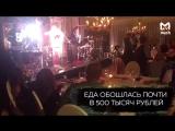 Любовница полковника Захарченко празднует день рождения в