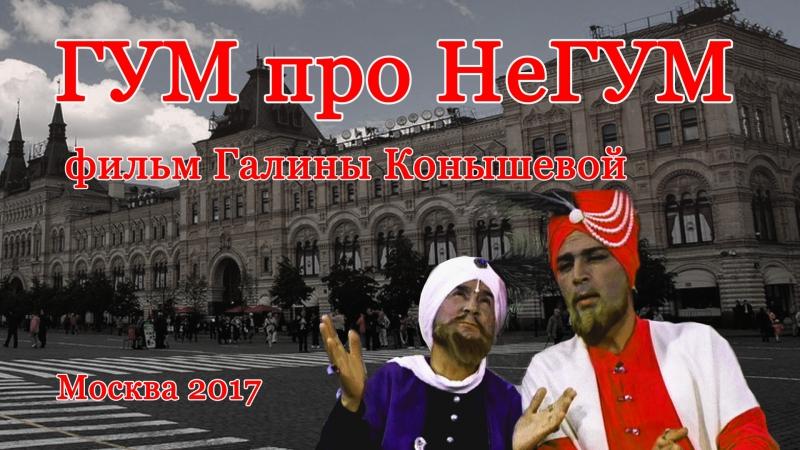 ГУМ про НеГуМ. Москва 2017. Фильм Галины Конышевой