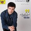 Константин Арбенин в Воронеже   11/11   Литера Б
