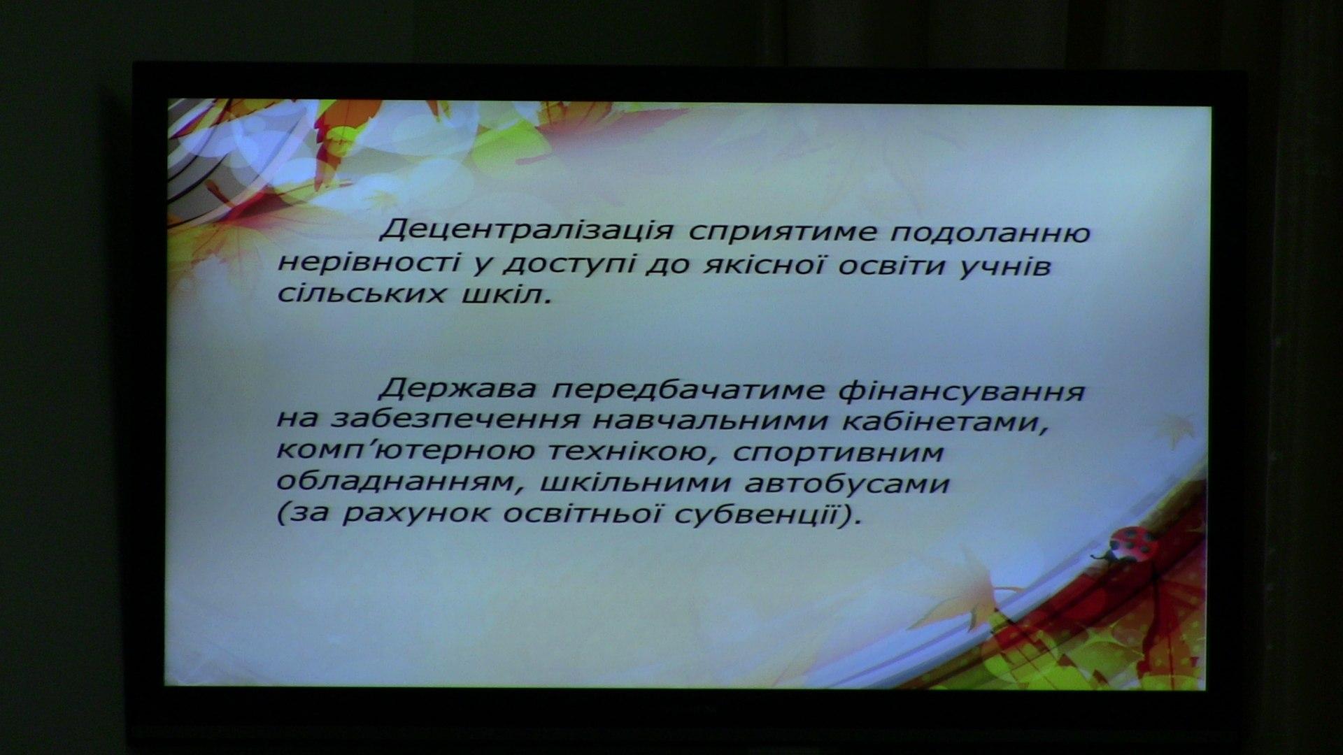 ФОРУМ «Децентралізація на Вінниччині: кроки реформ»