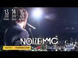 NOIZE MC - ТУР УКРАИНА 2017