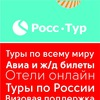 ТУРЫ по всему миру|РоссТур|Челябинск|Соле трэвел