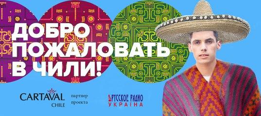 Скачать 10 лучших песен недели на русском радио