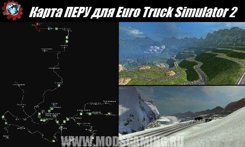 скачать мод южный регион для euro truck simulator 2