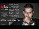 Αρχοντής Αργυρίου - Ήθελες Και Τα ΄Παθες   Official Video Clip 2015