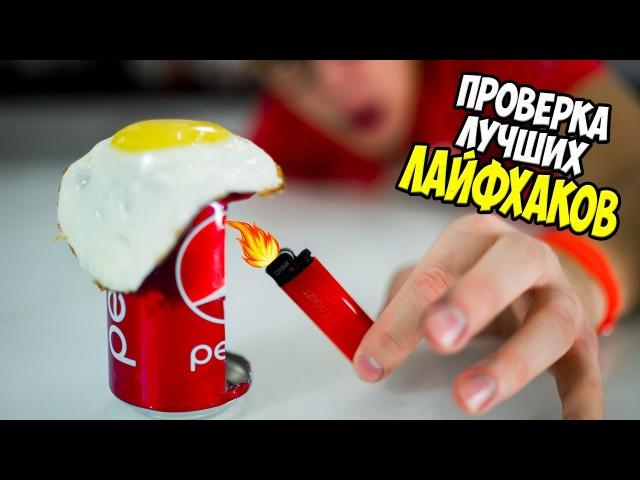 Проверка Лучших Лайфхаков, когда делать нечего... SlivkiShow, Mamix