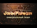 John Parker [Официальный тизер] Сериал GTA-5