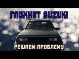 Глохнет  Suzuki Sidekick как решить (Escudo или Vitara 1995 г.в)