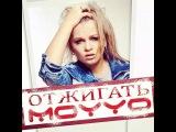 MOYYO - Селфи На Айфон (Dj Solovey Remix &amp  Dj Alex Botcher  feat. Dj Alex Mashup  Club mix)